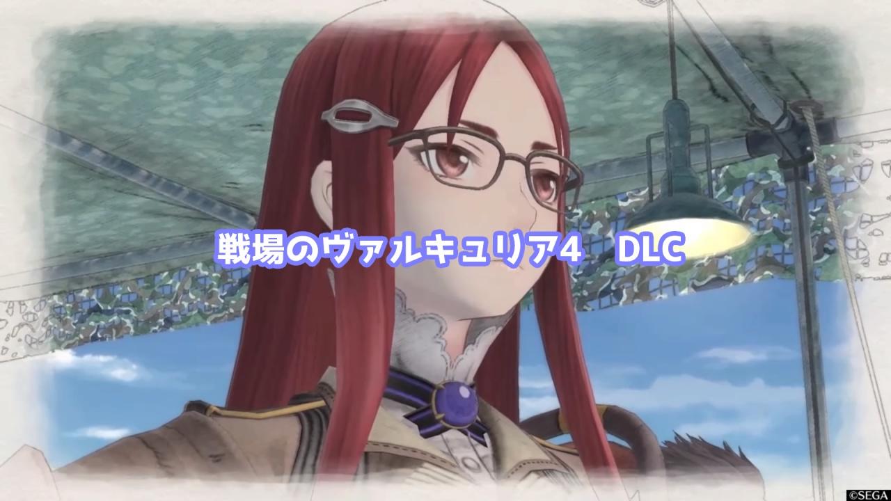 【戦場のヴァルキュリア4】有料配信DLC断章~吹雪との遭遇