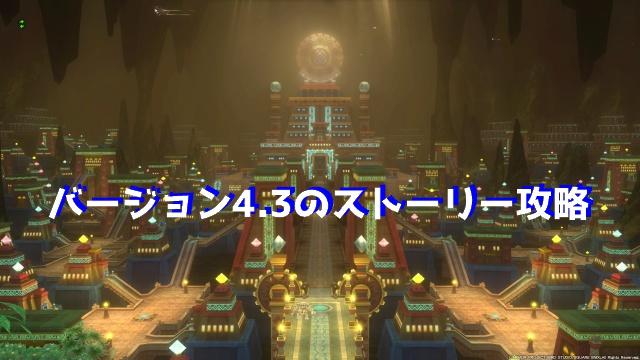 【ドラクエ10】4.3ストーリー攻略(ネタバレあり)