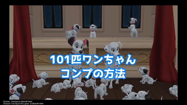 【キングダムハーツ1】101匹ワンちゃん コンプの方法