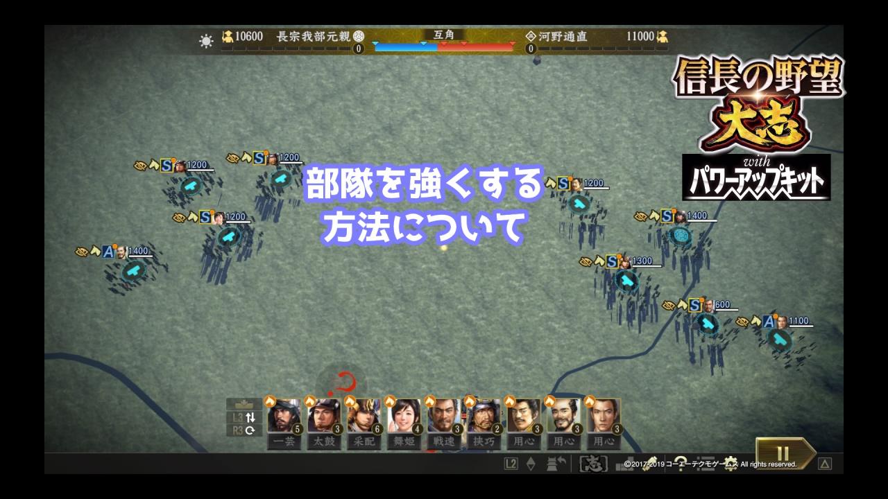【大志PK】部隊を強くする方法について