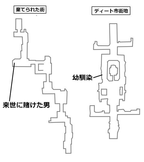 来世に賭けた男と幼馴染の場所を記したマップ