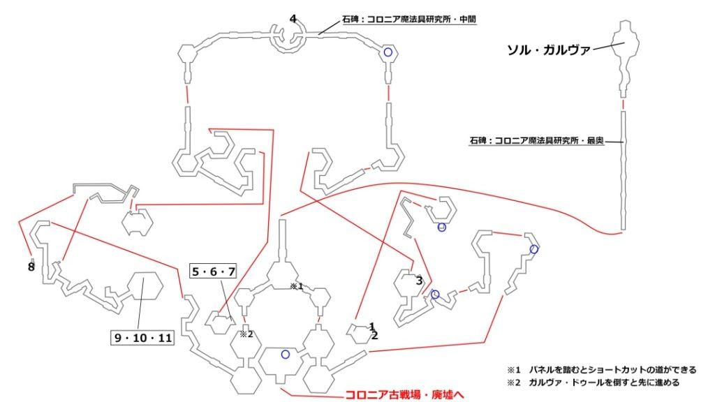 コロニア魔法具研究所の宝箱とボスの位置を記したマップ