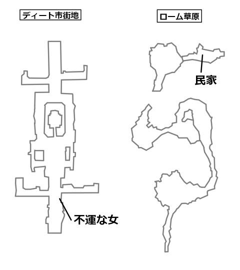 迷イ人不運な女のいる場所と行き先を記したマップ