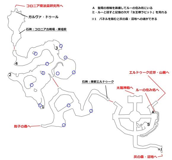 コロニア古戦場の宝箱と記憶の欠片を記したマップ
