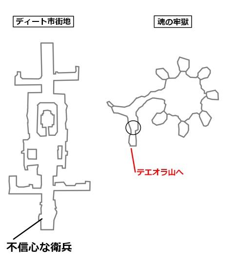 迷イ人不信心な衛兵の場所と目的地を記したマップ