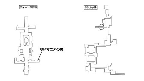 迷イ人匂いマニアの男のいる場所と目的地を記したマップ