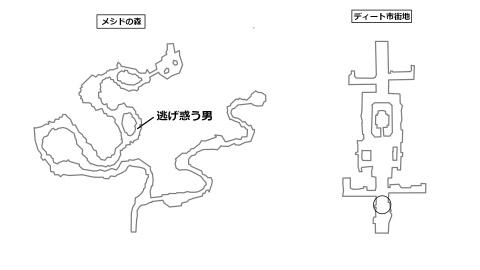 迷イ人逃げ惑う男のいる場所と目的地を記したマップ