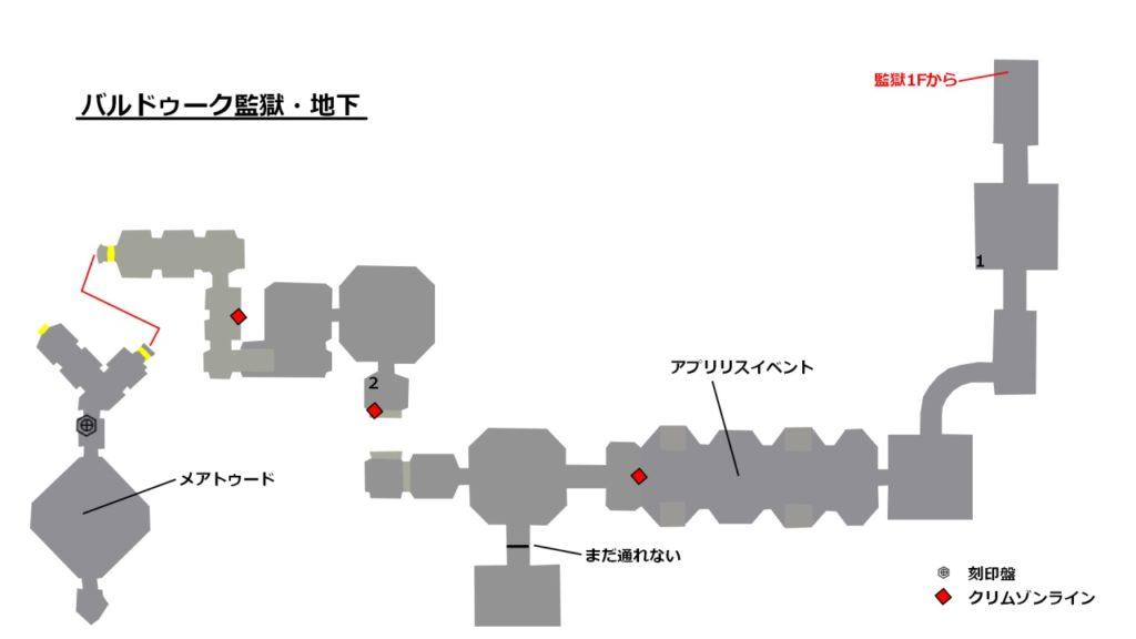 プロローグ監獄地下マップ