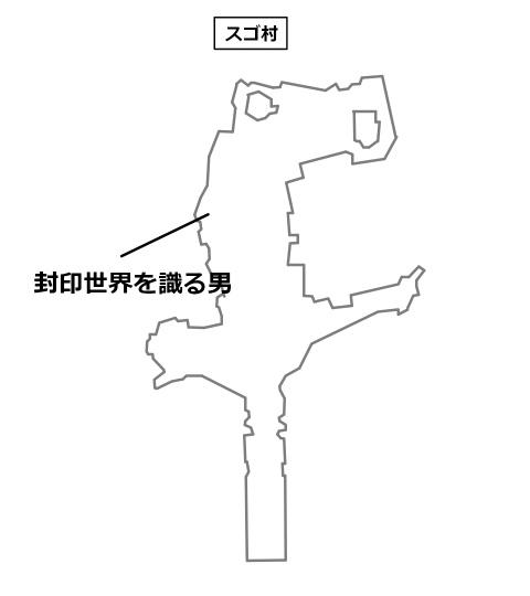 封印世界を識る男のいる場所を記したマップ