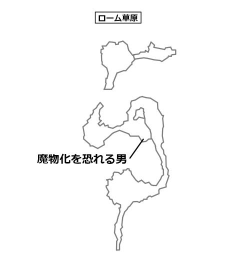 魔物化を恐れる男のいる場所を記したマップ