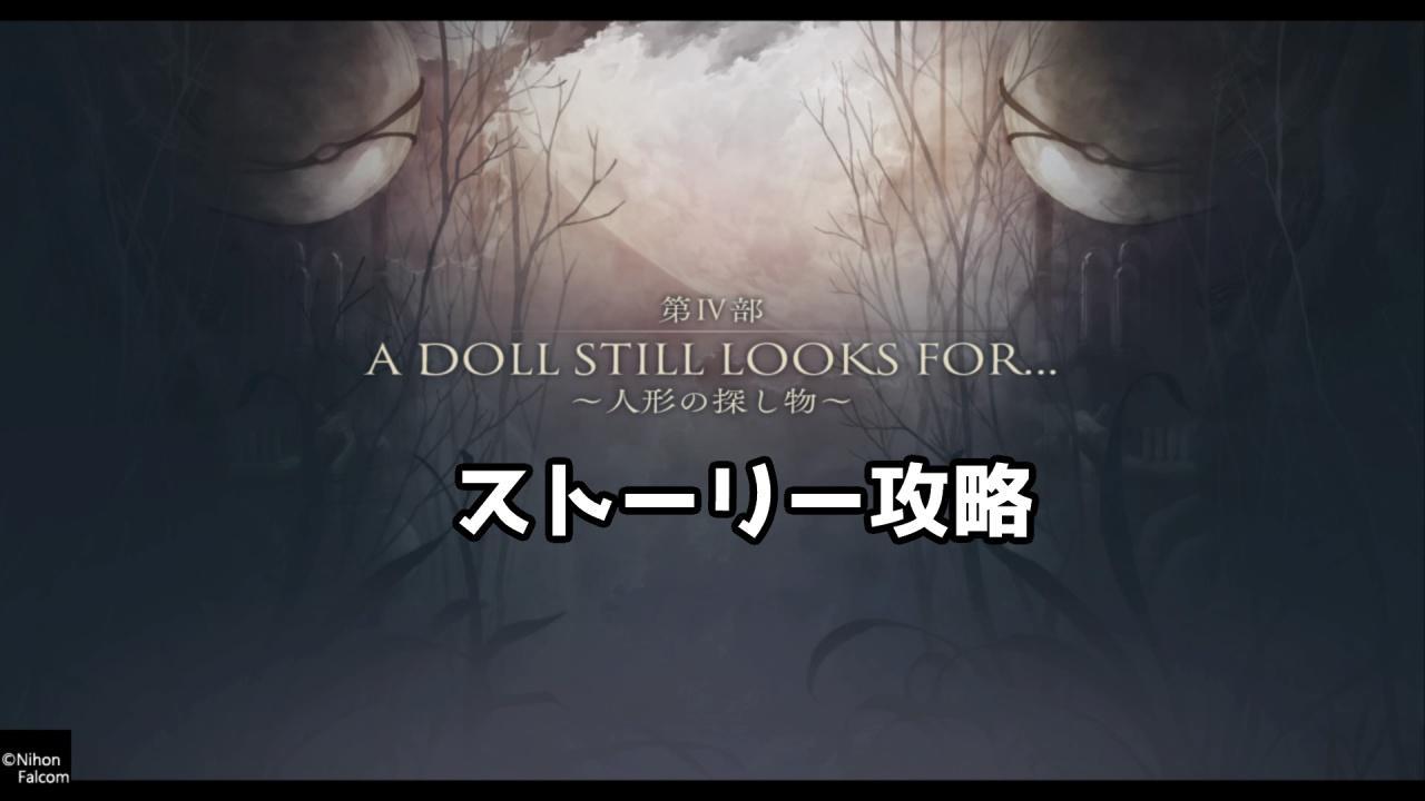 イース9第4部:人形の探し物ストーリー攻略サムネイル