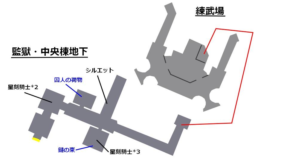 監獄中央棟地下と練武場