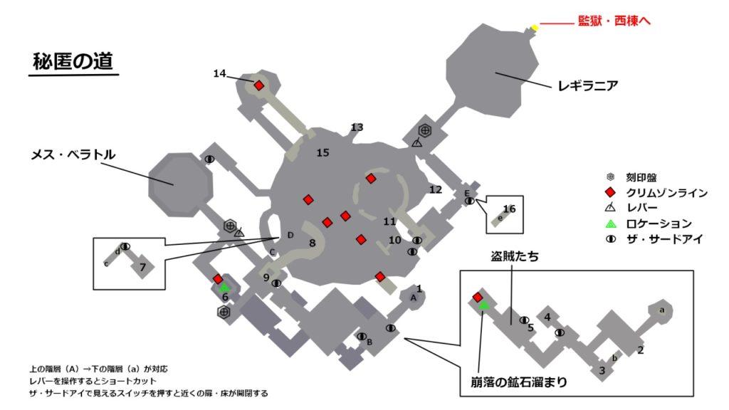 秘匿の道マップ