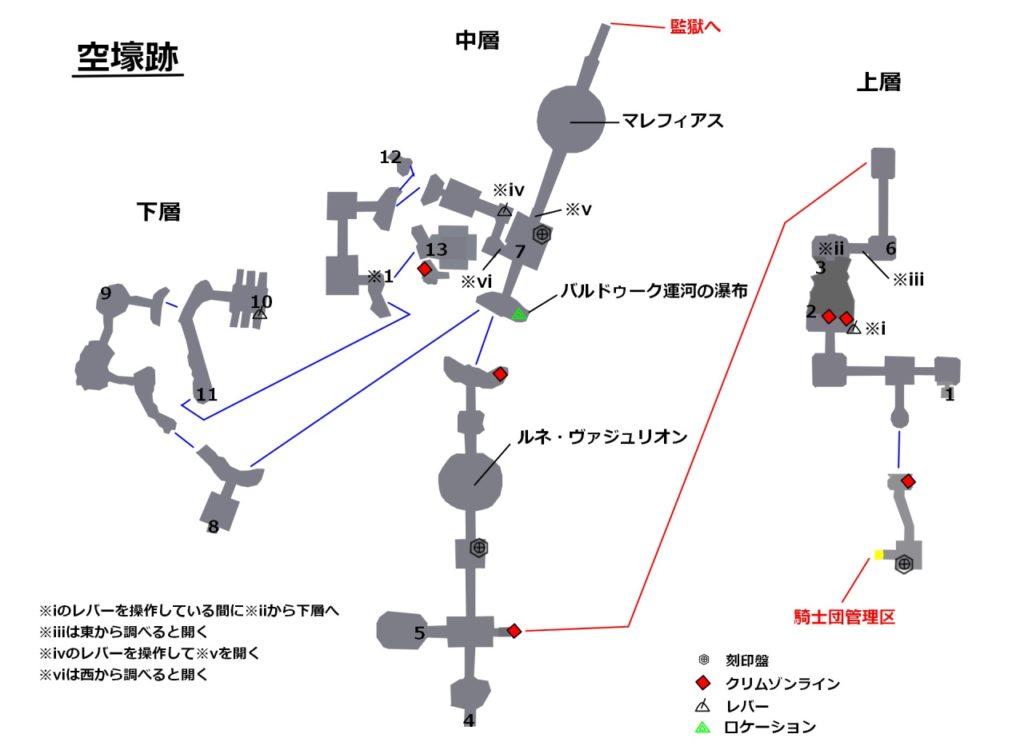 空壕跡マップ