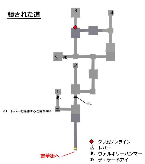 鎖された道マップ