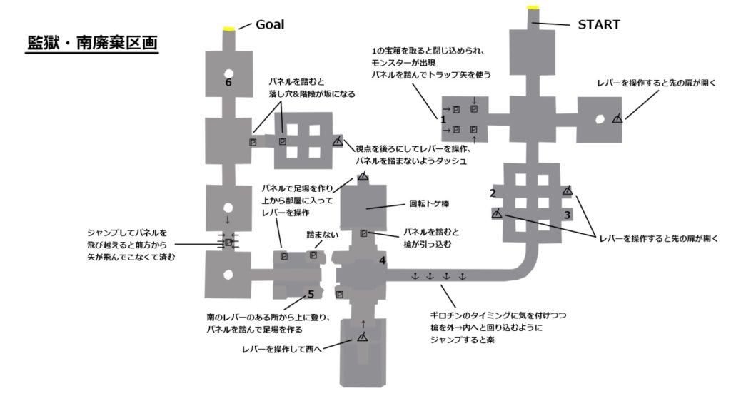 監獄南廃棄区画マップ