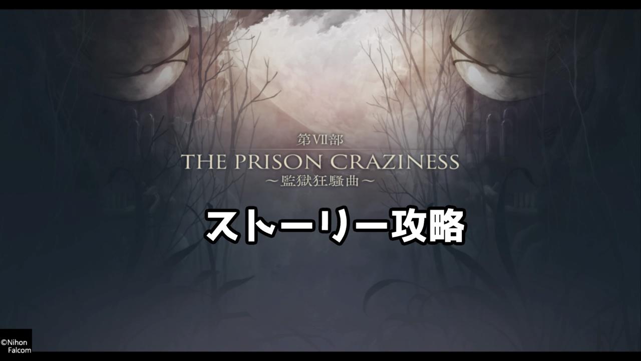 イース9第7部:監獄狂騒曲ストーリー攻略サムネイル