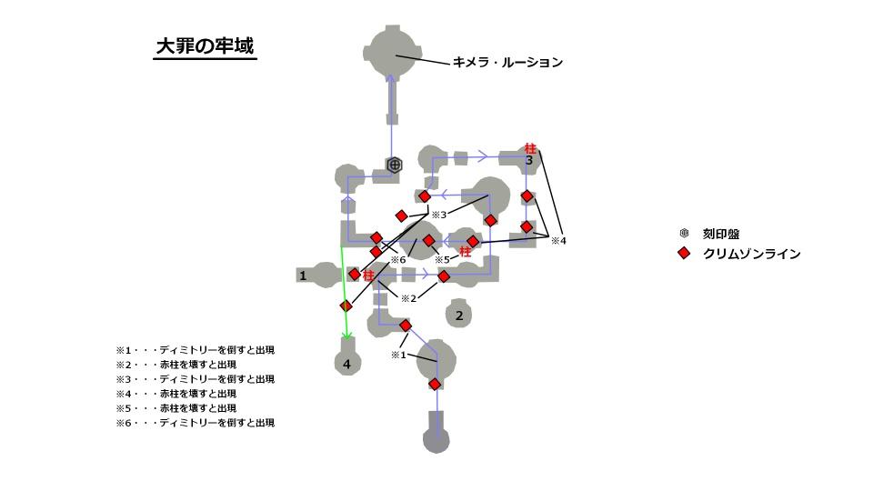 大罪の牢域マップ
