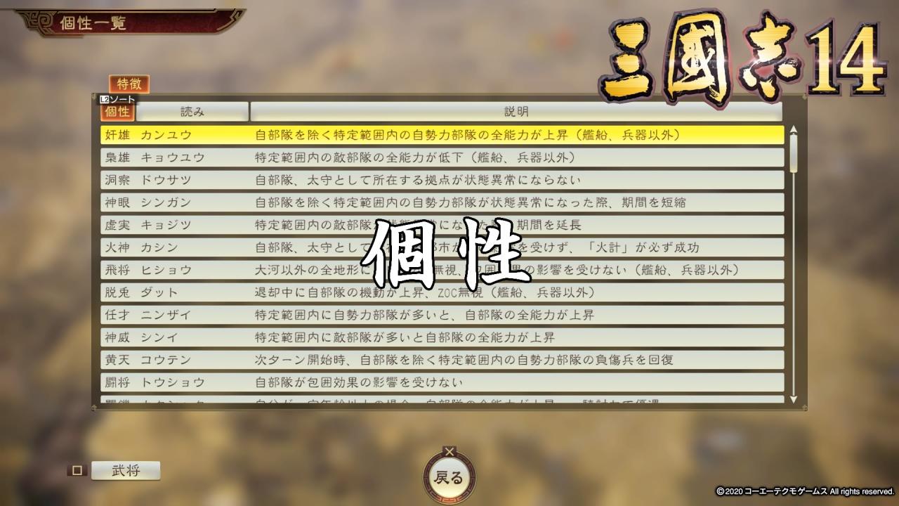 三國志14データ1サムネイル