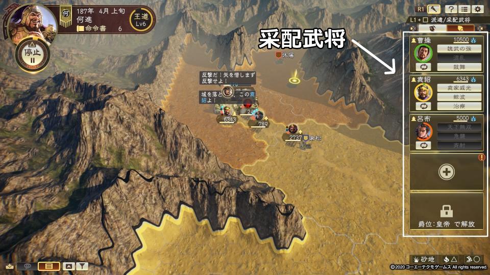 三國志14tips1-9