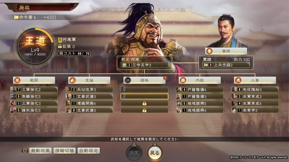 三國志14tips3-1