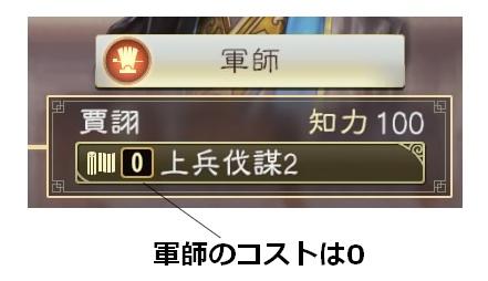 三國志14tips3-3