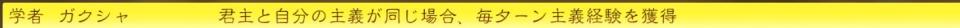 三國志14tips3-5