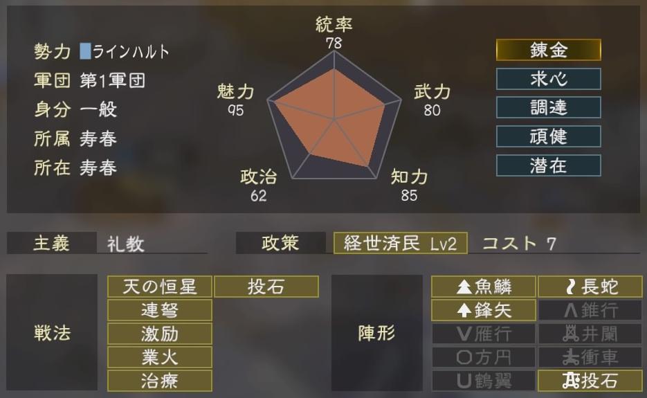 三國志14コラボ2-1