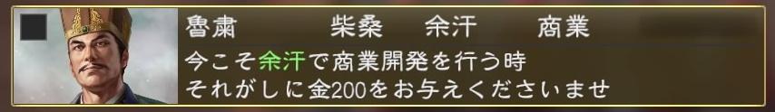 三國志14tips7-1