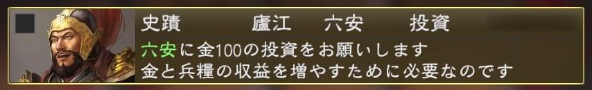 三國志14tips7-4