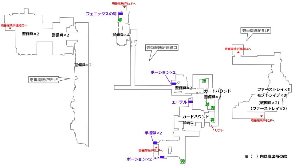 FF7リメイクマップ1-1