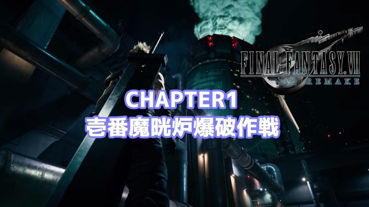 FF7リメイクストーリー1サムネイル