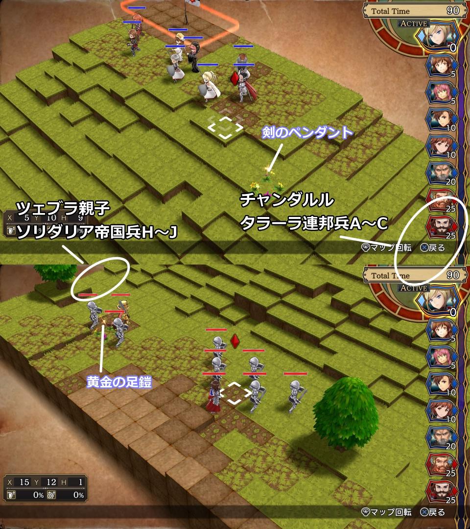 リベンジ・オブ・ジャスティス8章マップ