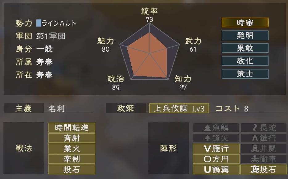 三國志14コラボ3-2