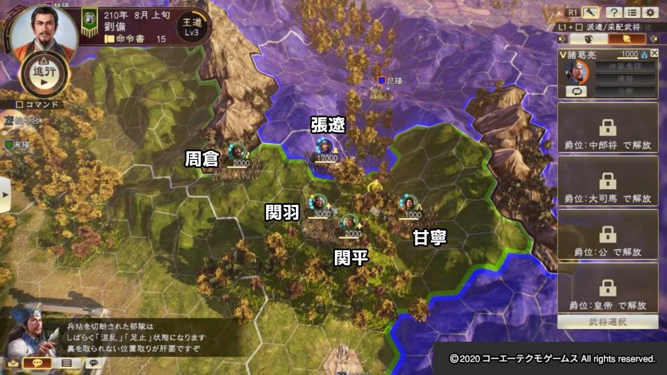 三國志14TIPS9-1