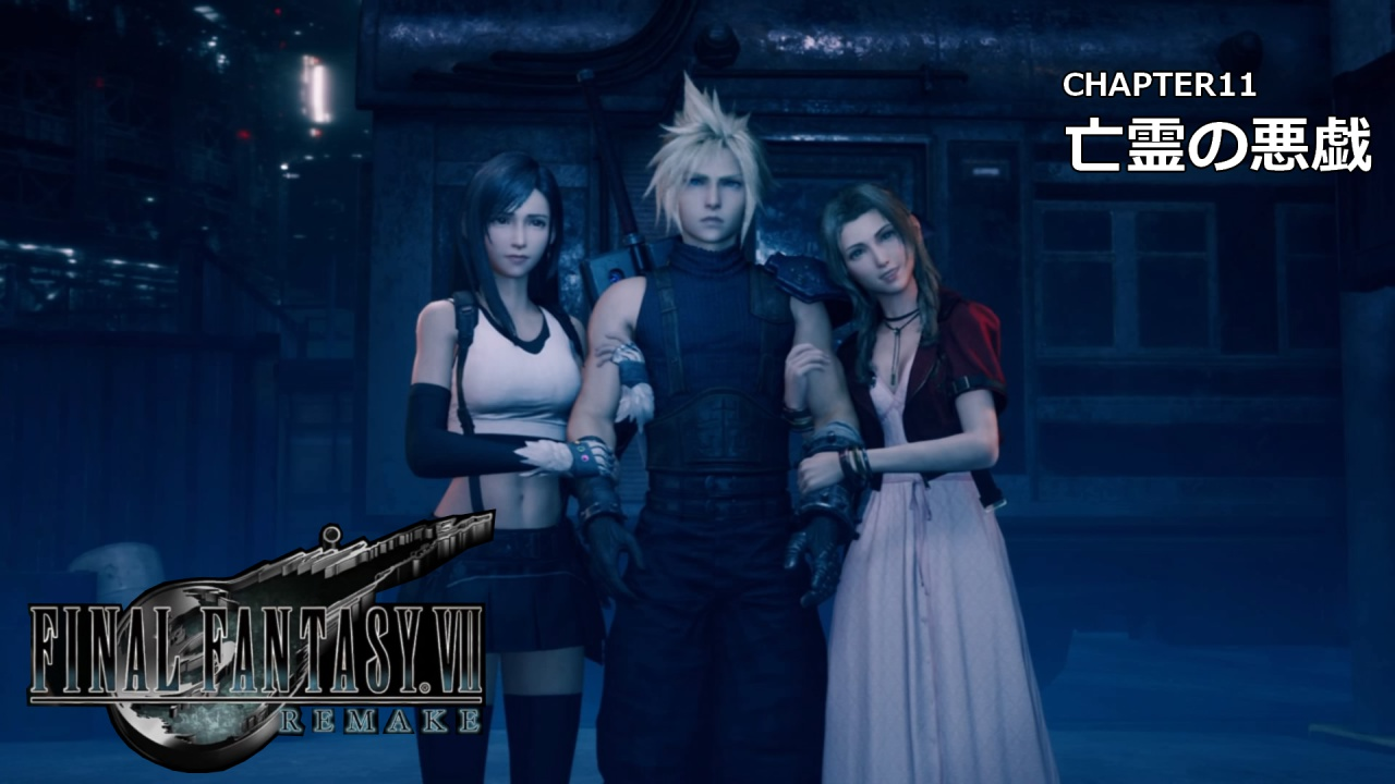 FF7リメイクCHAPTER11サムネイル