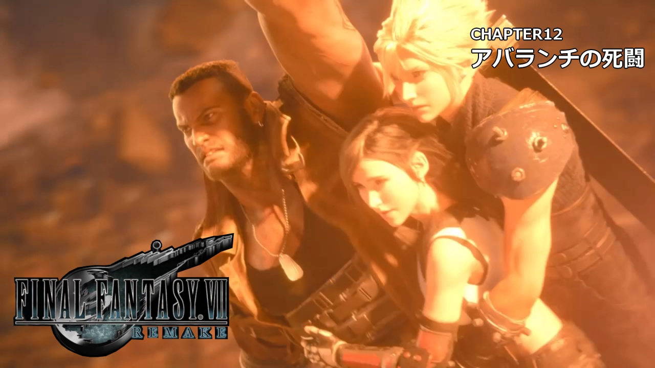 FF7リメイクCHAPTER12サムネイル