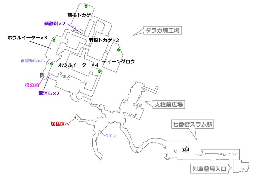 FF7リメイクマップ3-1