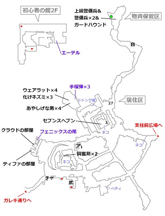 FF7リメイクマップ3-2