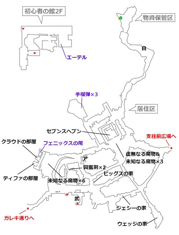 FF7リメイクマップ3-4