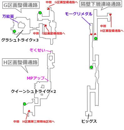 FF7リメイクマップ6-3