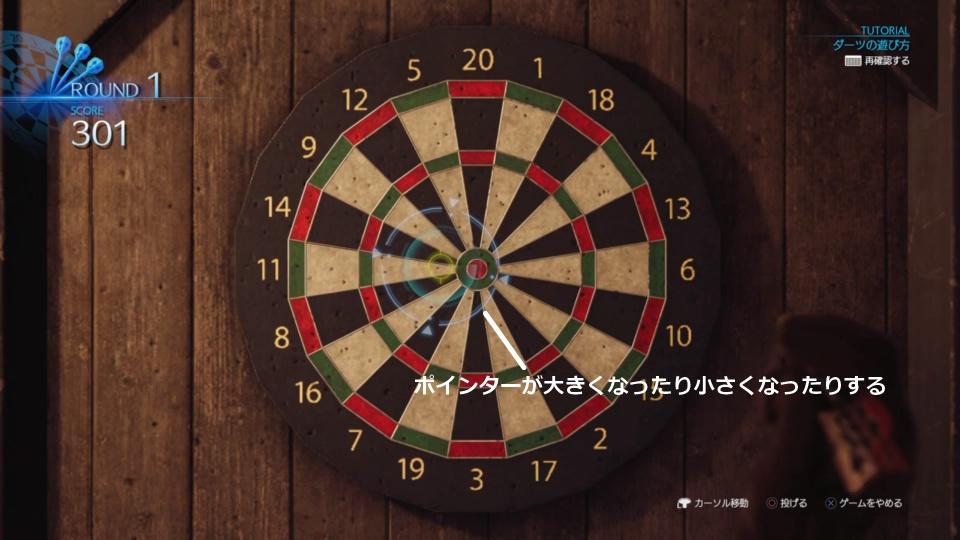 FF7リメイクミニゲーム1-2