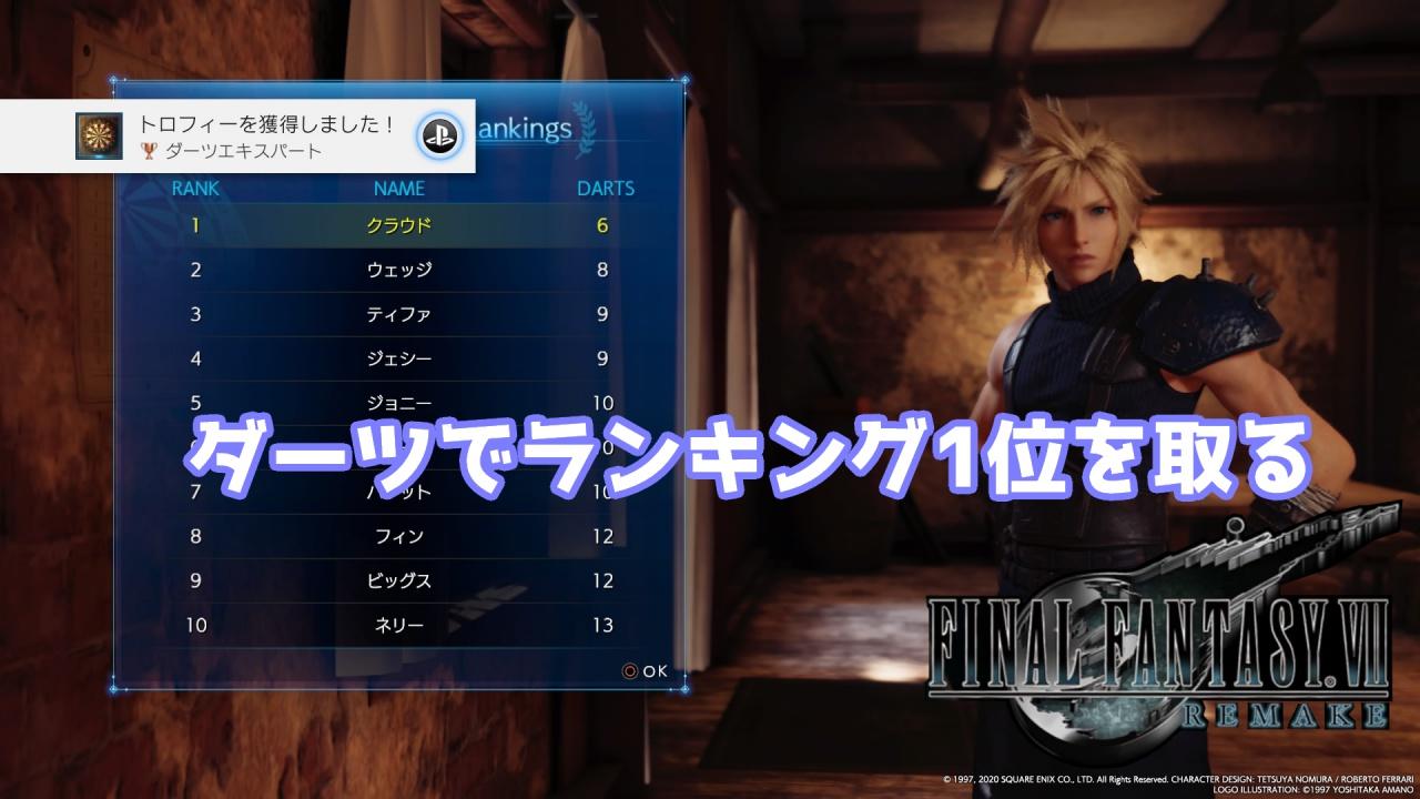 FF7リメイクミニゲーム1サムネイル