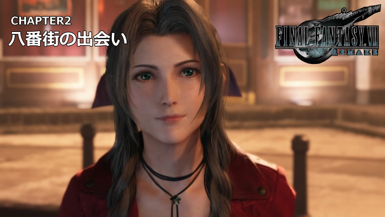 FF7リメイクCHAPTER2サムネイル
