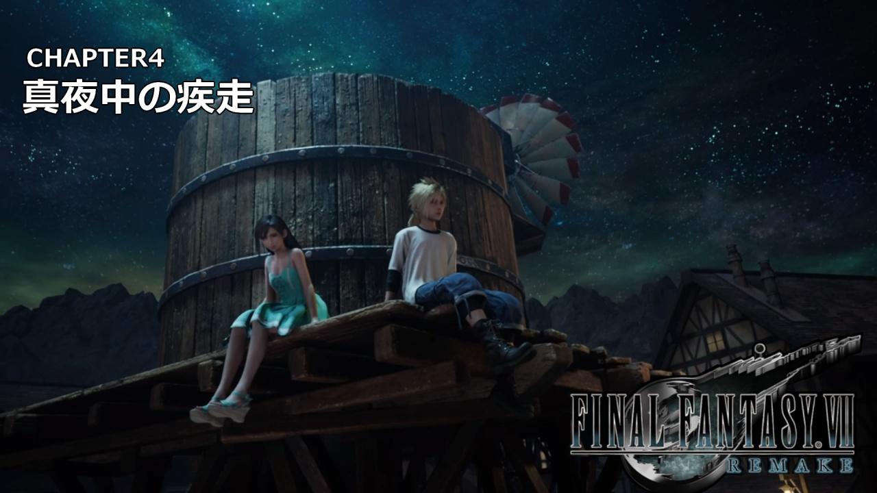 FF7リメイクCHAPTER4サムネイル