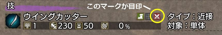 リベンジ・オブ・ジャスティスTIPS2-1