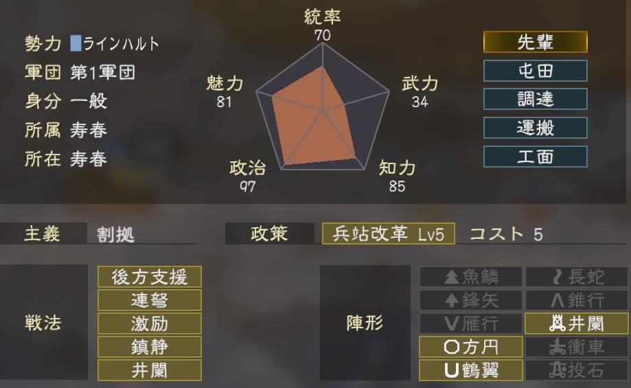三國志14コラボ5-1