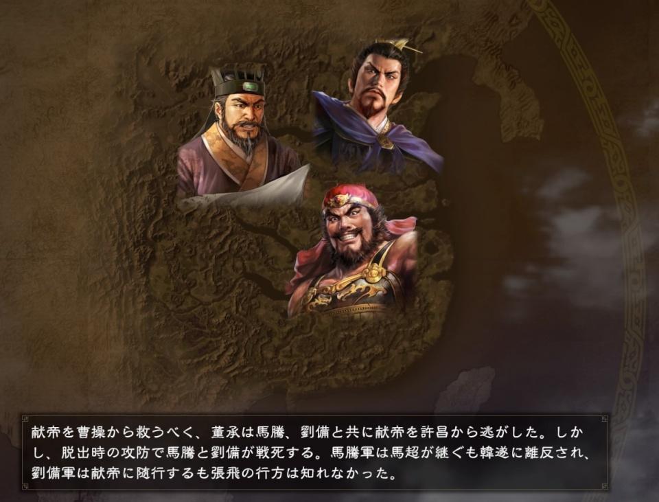 三國志14アップデート430-1