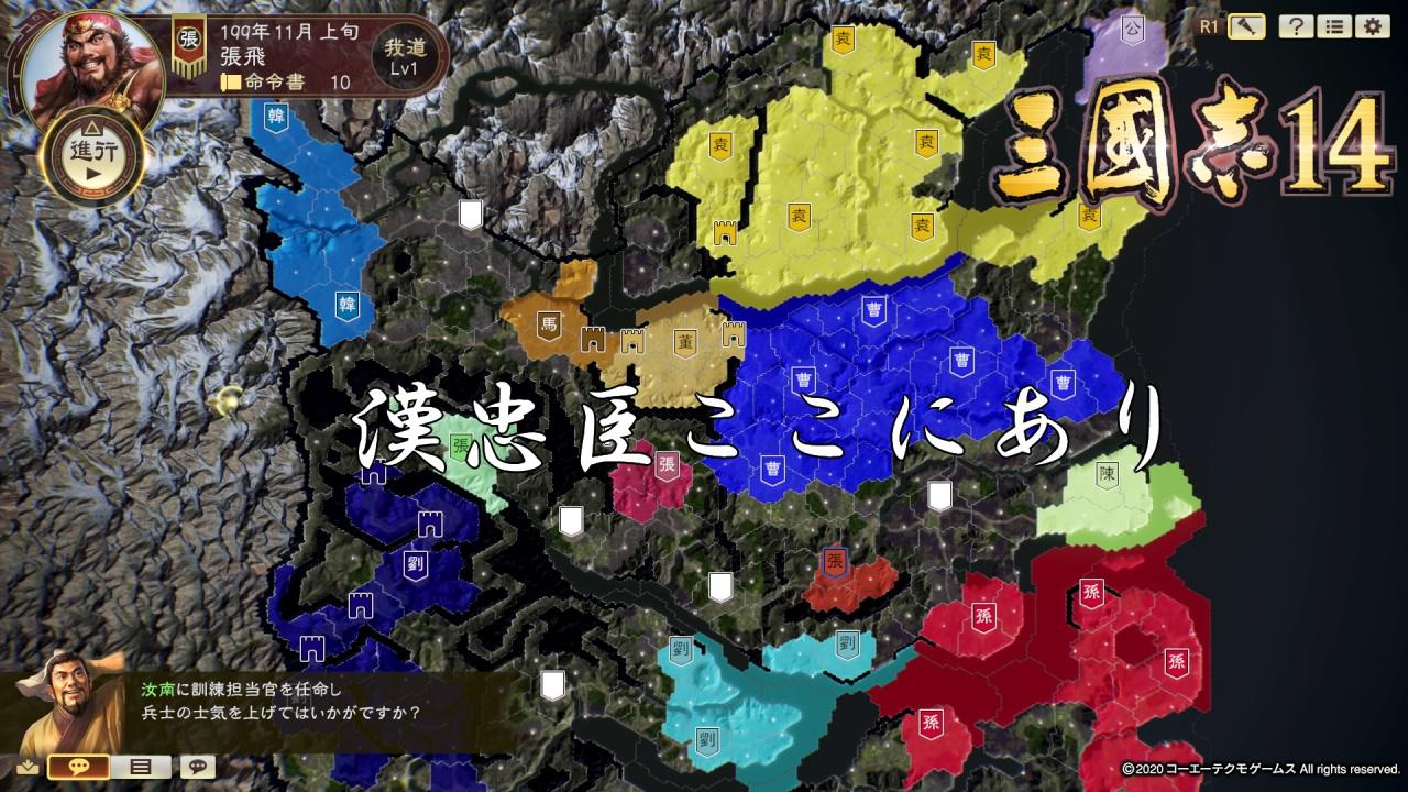 三國志14アップデート430サムネイル