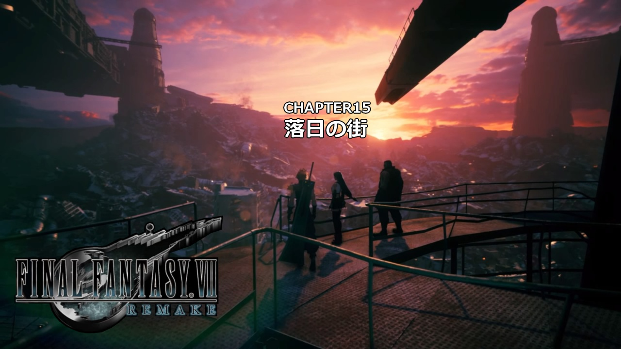 FF7リメイクCHAPTER15サムネイル